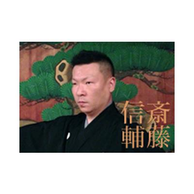 齊藤 信輔